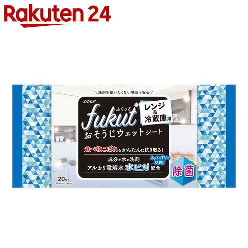 エルモア fukutおそうじシート レンジ&冷蔵庫用 20枚