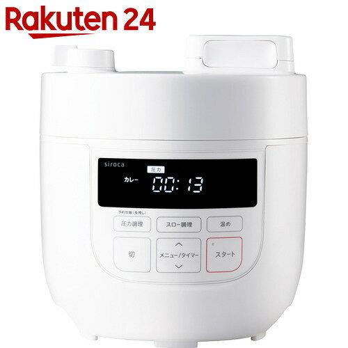 siroca(シロカ) 電気圧力鍋 ホワイト SP-D131(W)【クーポン利用で15%OFF】