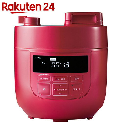 siroca(シロカ) 電気圧力鍋 レッド SP-D131(R)