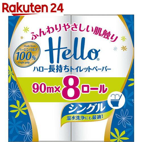 【ケース販売】ハロー 長持ちトイレットペーパー シングル 90m×8ロール×12パック