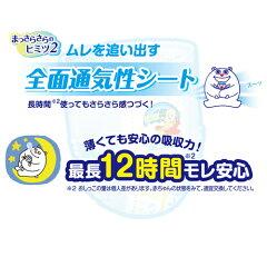 【ケース販売】グーンパンツまっさらさら通気Lサイズ男の子56枚×3個(168枚入)5枚目