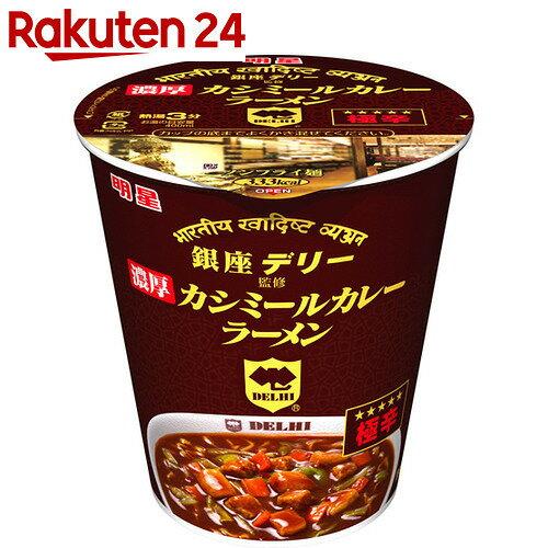 【ケース販売】銀座デリー監修 濃厚カシミールカレーラーメン 87g×12個【楽天24】