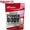 Kentai(ケンタイ) パワーボディ 100%ホエイプロテイン ストロベリー風味 1kg【ma1】