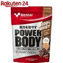 Kentai(ケンタイ) パワーボディ 100%ホエイプロテイン ミルクチョコ風味 2.3kg【ma1】