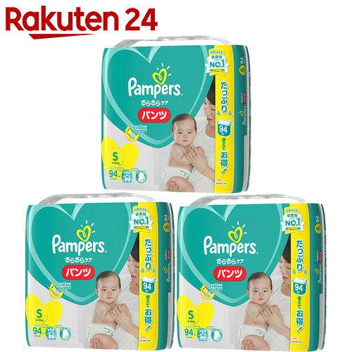 【ケース販売】パンパース さらさらケア パンツ Sサイズ 94枚×3個【uj1】【SPDL_1】