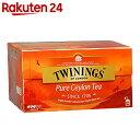 トワイニング オレンジペコ ティーバッグ 25袋