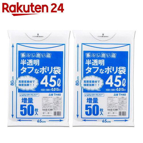 暮らし良い品 お買い得 タフなポリ袋 45L用 50枚入×2コセット
