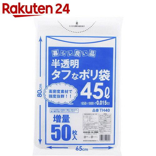 ゴミ袋 暮らし良い品 タフなポリ袋 45L用 半透明 65×80cm 50枚入