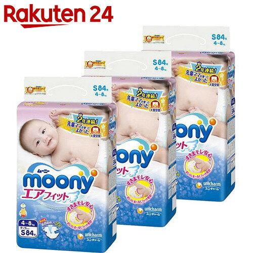 【ケース販売】ムーニーエアフィット テープタイプ Sサイズ 84枚×3個