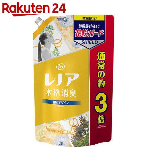 【企画品】レノア 本格消臭 花粉ガード つめかえ用 超特大サイズ 1340ml