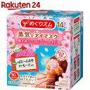 【数量限定】めぐりズム 蒸気でホットアイマスク 幸せ呼ぶ桜の香り 14枚