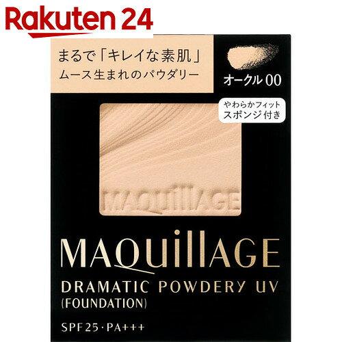 資生堂 マキアージュ ドラマティックパウダリー UV オークル00 レフィル 9.3g