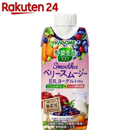 【ケース販売】カゴメ 野菜生活100 スムージー ベリースムージー豆乳ヨーグルトMix 330ml×12本