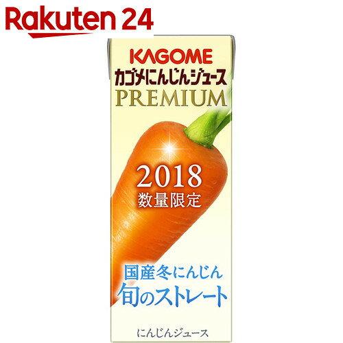 【ケース販売】カゴメ にんじんジュース プレミアム 200ml×24本
