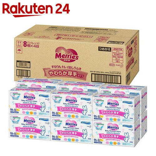 【ケース販売】メリーズ するりんキレイ おしりふき やわらか厚手 つめかえ用 54枚入×2パック×12コセット