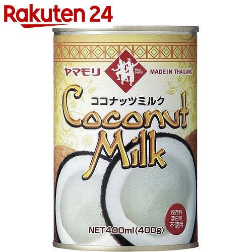 ヤマモリ ココナッツミルク 400ml
