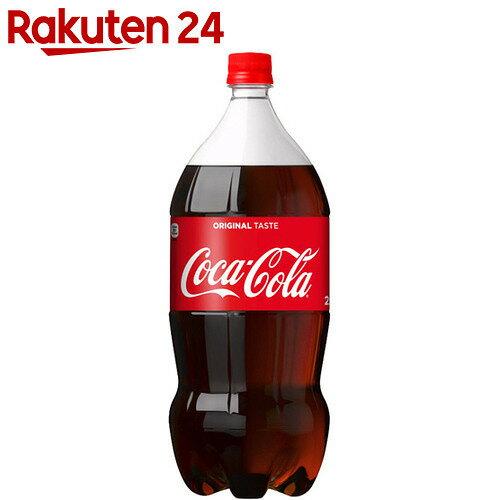 コカ・コーラ 2L×6本入【非課税商品】システム上(税込)と表記されていますが税抜価格です