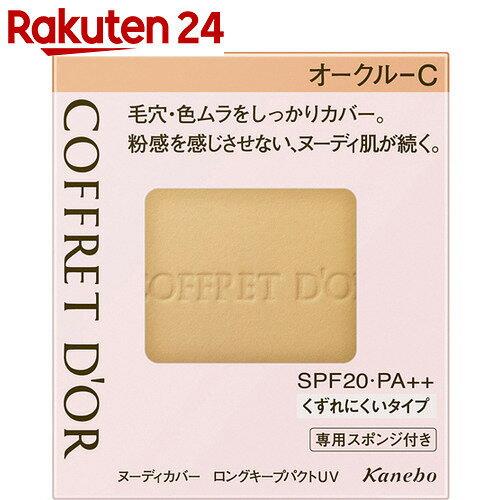 カネボウ コフレドール ヌーディカバー ロングキープパクトUV オークル-C 9.5g【SPDL_3】