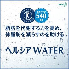 【ケース販売】ヘルシアウォーター500ml×24本2枚目