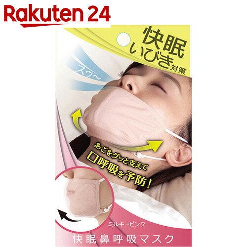 快眠鼻呼吸マスク ミルキーピンク 1枚入