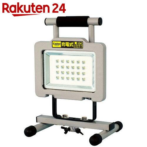 Caster 充電式LED投光器 CLP-800LRB 1コ入