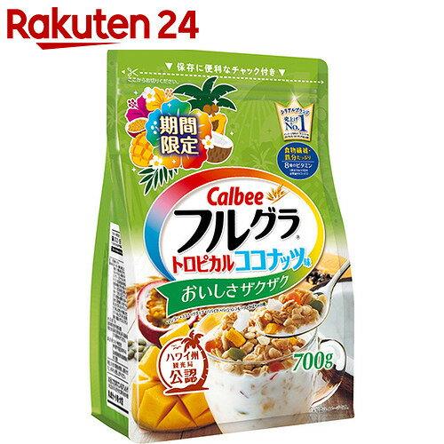 【ケース販売】フルグラ トロピカルココナッツ味 700g×6袋【SPDL_5】