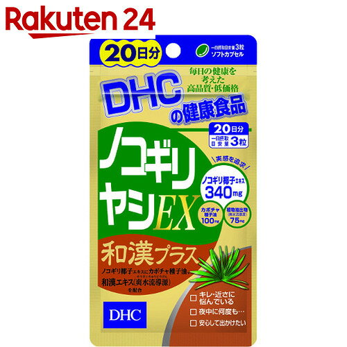 DHC ノコギリヤシEX和漢プラス 20日分 60粒(27.3g)