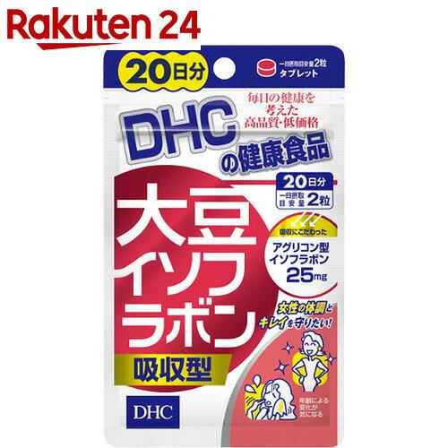 DHC 大豆イソフラボン吸収型 20日分 40粒(8g)