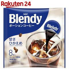 ブレンディポーションコーヒー甘さひかえめ18g×8個入
