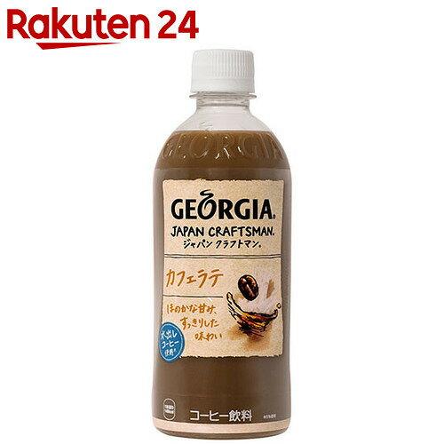 【ケース販売】ジョージア ジャパン クラフトマン カフェラテ 500ml×24本入