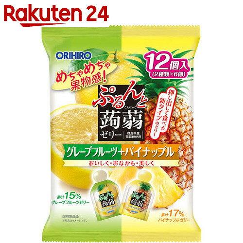 オリヒロ ぷるんと蒟蒻ゼリー グレープフルーツ+パイナップル 12個入
