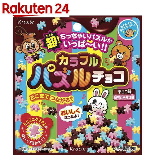 クラシエフーズ カラフルパズルチョコ チョコ味+いちごチョコ味 23g【stamp_cp】【stamp_006】