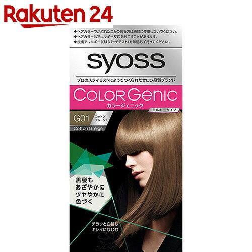サイオス カラージェニックミルキーヘアカラー G01コットングレージュ チラッと白髪用 1セット
