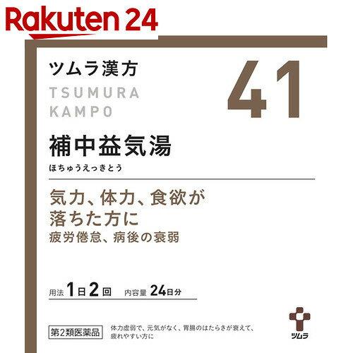 【第2類医薬品】ツムラ漢方 補中益気湯エキス顆粒 48包