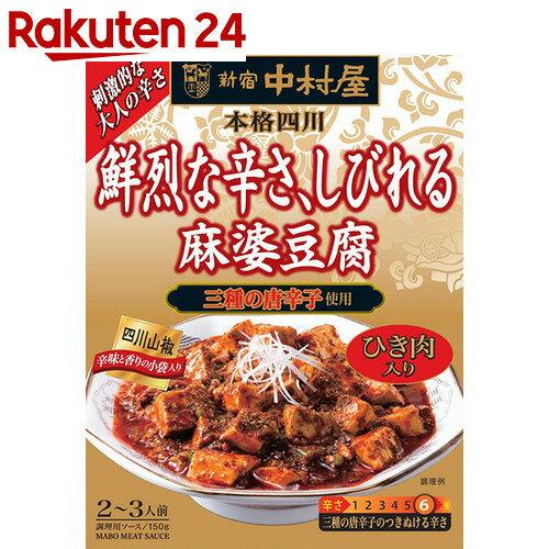 新宿中村屋 本格四川 鮮烈な辛さ、しびれる麻婆豆腐 150g