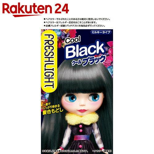 フレッシュライト ミルキー髪色もどし クールブラック