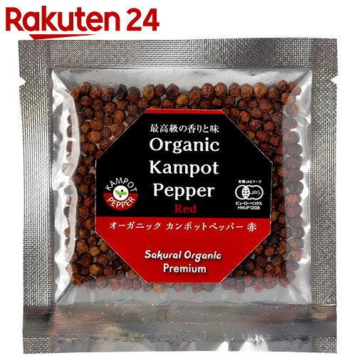 桜井食品 有機カンポットペッパー 赤 15g