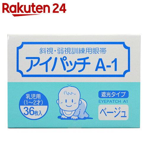 カワモト アイパッチ A-1 ベージュ HP-36 乳児用(1、2才)