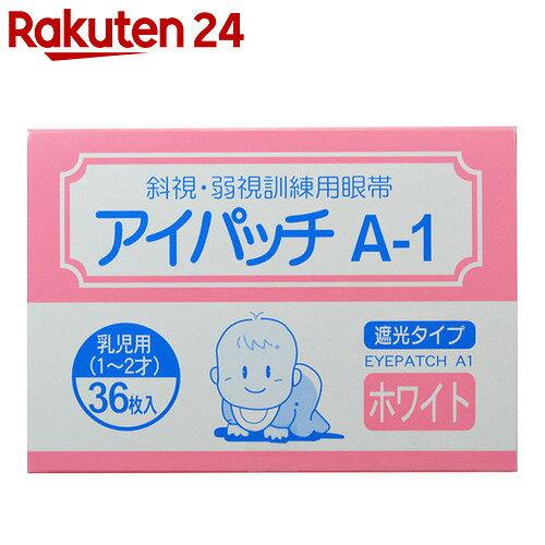 カワモト アイパッチ A-1 ホワイト HP-36 乳児用(1、2才)【HOF09】【rank_review】