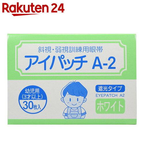 カワモト アイパッチ A-2 ホワイト HP-30 幼児用(3才以上)【HOF09】
