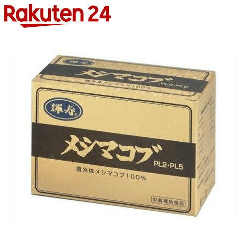 輝寿 メシマコブ 30袋