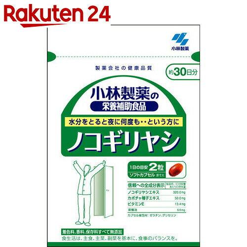 小林製薬 ノコギリヤシ 60粒【イチオシ】