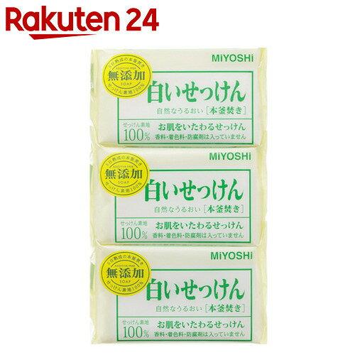 ミヨシ石鹸 無添加 白いせっけん 108g×3個(無添加石鹸)【イチオシ】