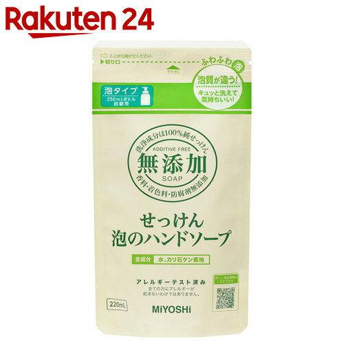 ミヨシ石鹸 無添加 せっけん 泡のハンドソープ つめかえ用 220ml(無添加石鹸)