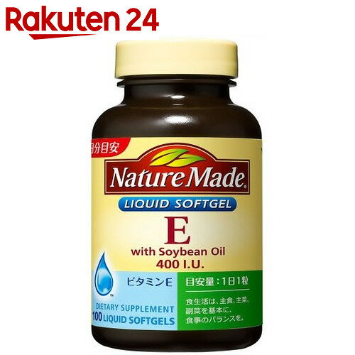 ネイチャーメイド ビタミンE400 ファミリーサイズ 100粒【イチオシ】