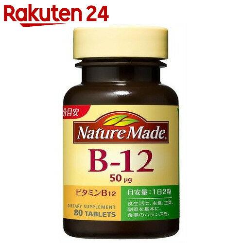 ネイチャーメイド ビタミンB12 80粒【楽天24】[大塚製薬 ネイチャーメイド ビタミンB12]【イチオシ】