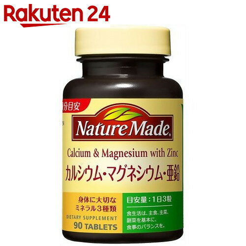 ネイチャーメイド カルシウム・マグネシウム・亜鉛 90粒【イチオシ】