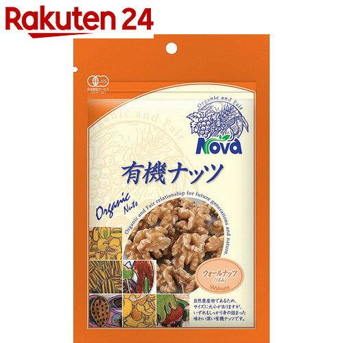 NOVA 有機栽培ウォールナッツ(くるみ) 80g【イチオシ】