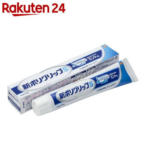 新ポリグリップ S 75g【楽天24】[ポリグリップ 入れ歯安定剤]【benC】