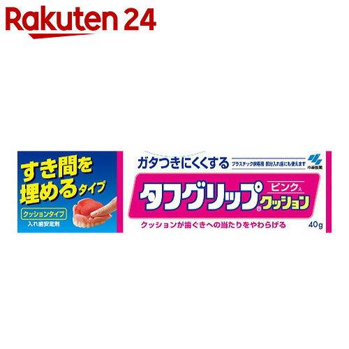 タフグリップ ピンク 40g【楽天24】[タフグリップ 入れ歯安定剤]【benC】